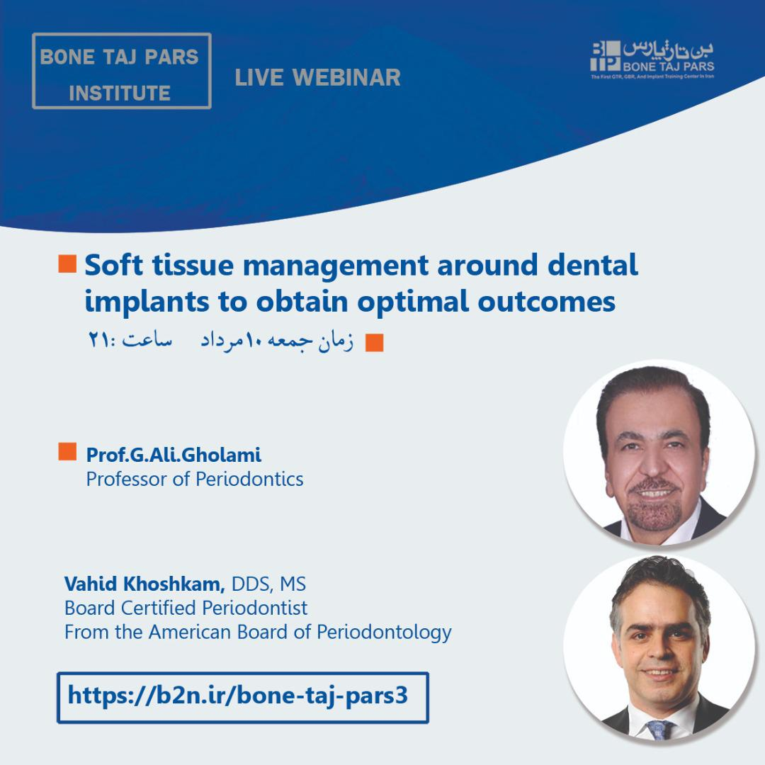 وبینار Soft tissue management around dental implants to obtain optimal coutcomes – تاریخ 10 مردادماه 99